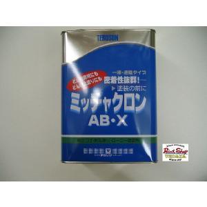 【送料無料】 ミッチャクロンAB-X 3.7L|paintshop-uedaya