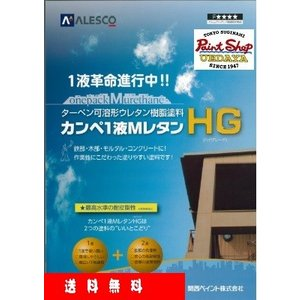 【送料無料】  1液MレタンHG 白・提案色  15K  ≪関西ペイント≫|paintshop-uedaya