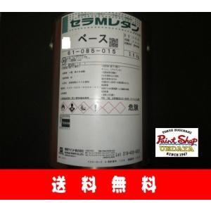 【送料無料】 セラMレタン 黒 主剤のみ 3.6K ≪関西ペイント≫