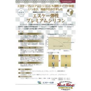 【送料無料】 弾性プレミアムシリコン 標準色・淡彩色 15K ≪エスケー化研≫|paintshop-uedaya