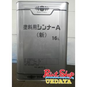 『送料無料』 塗料用シンナー A (新) 16L ≪日本ペイント≫