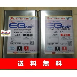 【送料無料】 ユニオン EG バリューウレタンクリヤー 89-701 89-75 半艶 セット|paintshop-uedaya