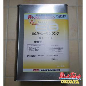 【送料無料】 ユニオン EG ラッカーサンジング 91-11 4L|paintshop-uedaya