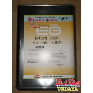 【送料無料】 ユニオン EG ラッカーフラット91-05 上塗り用 半艶消し 4L|paintshop-uedaya