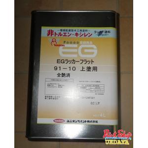 【送料無料】 ユニオン EG ラッカーフラット91-10 上塗り用 全艶消し 4L|paintshop-uedaya