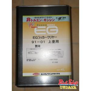【送料無料】 ユニオン EG ラッカークリヤー91-01 上塗り用 艶有 4L|paintshop-uedaya
