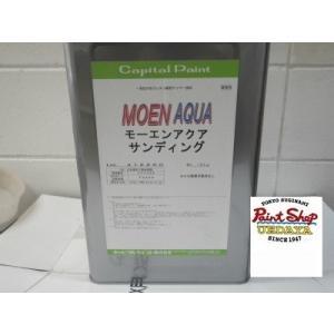 【送料無料】 モーエンアクア サンディング 3.5K paintshop-uedaya