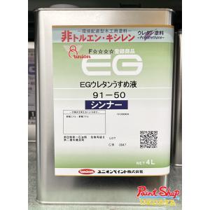 【送料無料】 ユニオン EGウレタンうすめ液 91-50 4L|paintshop-uedaya