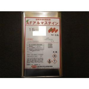 AF アルマステイン  3.5L 価格帯2|paintshop-uedaya
