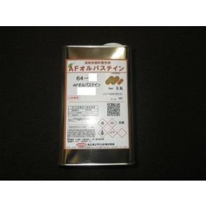 AF オルパステイン 64-01 ブラック  0.8L |paintshop-uedaya