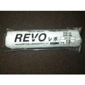 REVO ローラー 13mm 6インチ  10本 ≪好川産業≫ paintshop-uedaya