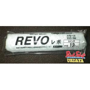 【送料無料】 REVO ローラー 13mm 6インチ  50本ケース ≪好川産業≫ paintshop-uedaya