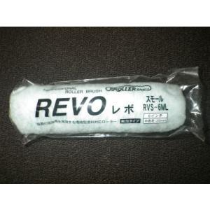REVO ローラー 20mm 6インチ  10本 ≪好川産業≫ paintshop-uedaya