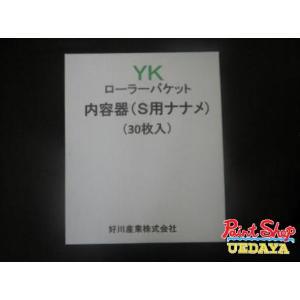 ローラーバケットS 内容器 30枚入り paintshop-uedaya
