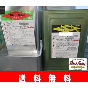 【送料無料】 プルーフロンGRトップ  18Kセット  ≪日本特殊塗料≫