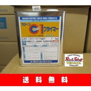 【送料無料】 フローン01 プライマー 2K <湿気硬化型1液ウレタン下塗り材> ≪東日本塗料≫|paintshop-uedaya