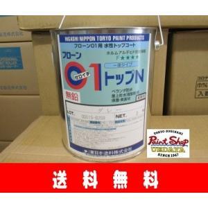 【送料無料】 フローン01 トップN  3K <1液水性アクリルウレタン防滑(凹凸)仕上げ用≪東日本塗料≫|paintshop-uedaya