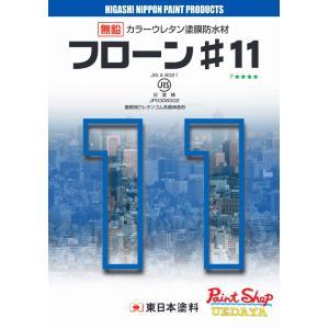 【送料無料】 フローン#11 立ち上がり用 丸缶 16Kセット <2液反応型ウレタン塗膜防水材>≪東日本塗料≫|paintshop-uedaya