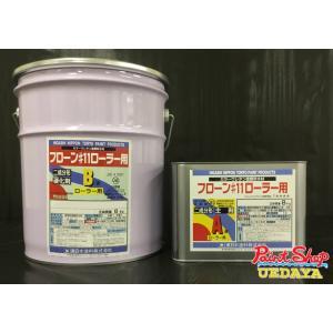 【送料無料】 フローン#11 ローラー用  丸缶 16Kセット 各色 <2液反応型ウレタン塗膜防水材>≪東日本塗料≫|paintshop-uedaya