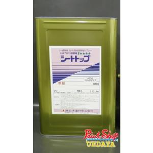 【送料無料】 シートトップ #100 16K <1液水性アクリルウレタン> ≪東日本塗料≫|paintshop-uedaya