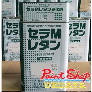 【送料無料】 セラMレタン 黒 16Kセット  1セット ≪関西ペイント≫