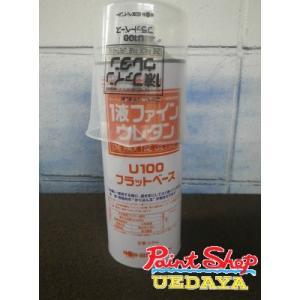 ターペン可溶1液反応硬化形ウレタン樹脂塗料用  1液ファインウレタンU100フラットベース .   ...