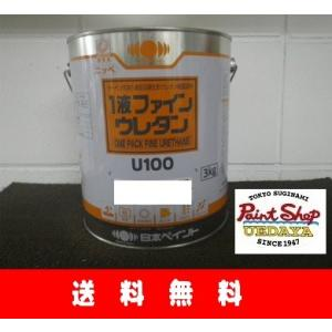 ターペン可溶1液反応硬化形ウレタン樹脂塗料  1液ファインウレタンU100 .   あのファインウレ...