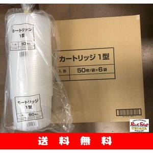 下げ缶用カートリッジ 1型   50枚入り 6箱セット (300枚入り) 1型 内容器 (I型) (内容器) 【送料無料】 paintshop-uedaya
