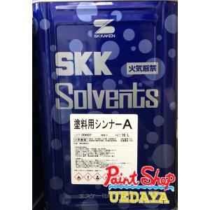 ≪送料無料≫ 塗料用シンナーA   16L 【エスケー化研】|paintshop-uedaya