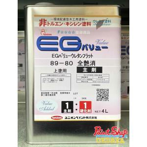 【送料無料】 ユニオン EG バリューウレタンクリヤー 89-80  全艶消 主剤 4L|paintshop-uedaya