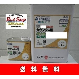 【送料無料】 アクレックス カウンター用 No.3565 2液クリヤー フラット(艶消し) 4.4kgセット|paintshop-uedaya