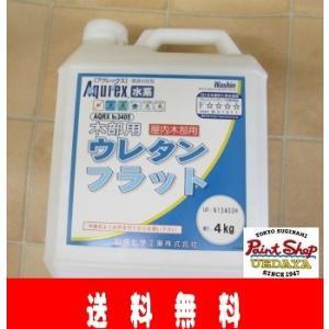 【送料無料】 アクレックス 木部用ウレタン クリヤー  No.3405 フラット 艶消し 4Kg|paintshop-uedaya