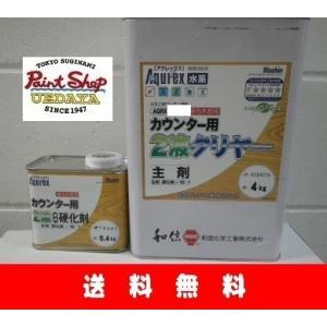 【送料無料】 アクレックス カウンター用 No.3560 2液クリヤー 艶有 4.4kgセット|paintshop-uedaya