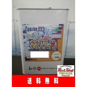 【送料無料】 アクレックス ネオステイン 3900 各色 3.5Kg|paintshop-uedaya