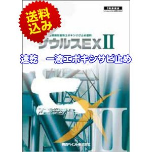 ザウルスEX2 16K 各色【送料無料】関西ペイント 一液さび止め塗料(10000256)|paintshop