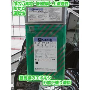 スーパーザウルス 16Kセット 各色【送料無料】関西ペイント エポキシ系万能サビ止め塗料(10000393)|paintshop