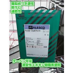 アレスルーフエポプライマー 各色 16K【送料無料】関西ペイント 1液屋根用下塗り塗料(10000394)|paintshop