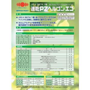 速乾PZヘルゴンエコ 各色 20K【送料無料】日本ペイントさび止め塗料(10000445)|paintshop