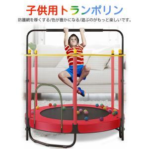 子供用 トランポリン 楽しみ 運動 バランス 筋力を鍛える 静音 ダイエット 家庭用 室内 安全 厚...