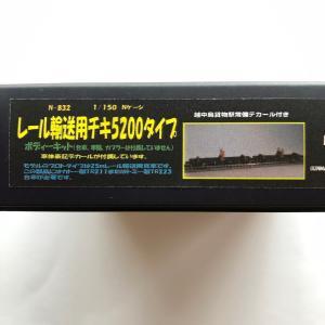 レール輸送用チキ5200タイプ