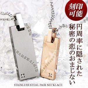 ペアネックレス ペアペンダント (サージカル ステンレス スチール(316L) ペア ネックレス) 合わせるとハート 刻印可能 (文字彫り)