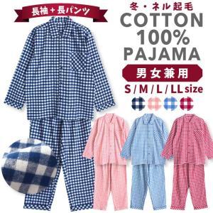 パジャマ メンズ レディース 冬 長袖 綿100% 前開き ネル起毛 先染め 男女兼用 男の子 女の子 ネル起毛 ギンガムチェック S M L LL おそろい|pajama