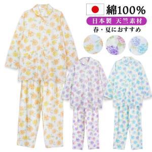 日本製 パジャマ レディース 春 夏 長袖 綿100% 柔らかく軽い薄手のTシャツ素材 アジサイ柄 前開き 丸衿 イエロー/サックス/パープル M/L|pajama