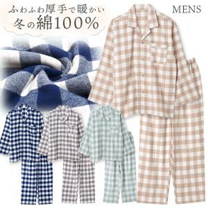 メンズ パジャマ 綿100% 冬 長袖 ふんわり柔らかい2枚仕立ての厚手生地で暖かい ブロックチェック柄 M/L/LL おそろい|pajama
