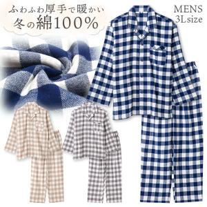 大きいサイズ メンズ パジャマ 綿100% 冬 長袖 ふんわり柔らかい2枚仕立ての厚手生地で暖かい ブロックチェック柄 3L おそろい|pajama