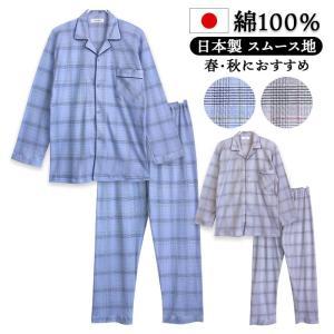 メンズ パジャマ 綿100% 日本製 長袖 春 秋 前開き スムース チェック柄 シャツ ブルー/グレー/サックス S/M/L/LL|pajama