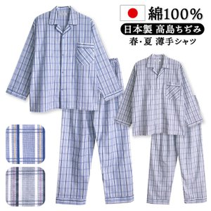 パジャマ メンズ 日本製 長袖 綿100% 春 夏 初秋 高島ちぢみ 前開き チェック柄 薄手のシャツ  ブルー/グレー S/M/L/LL 送料無料 敬老の日|pajama