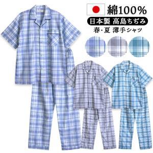 パジャマ メンズ 日本製 半袖  綿100% 春 夏 高島ちぢみ 前開き チェック柄 薄手のシャツ ブルー/グレー S/M/L/LL 敬老の日|pajama
