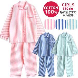 パジャマ キッズ ガールズ 冬 長袖 綿100% 子供 ジュニア 前開き ネル起毛 女の子 かわいい ストライプ柄 150 おそろい STANDARD|pajama