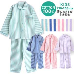 パジャマ キッズ 冬 長袖 綿100% 子供 ジュニア 前開き ネル起毛 男女兼用 男の子 女の子 ネル起毛 かわいい ストライプ柄 130 140 160 おそろい|pajama